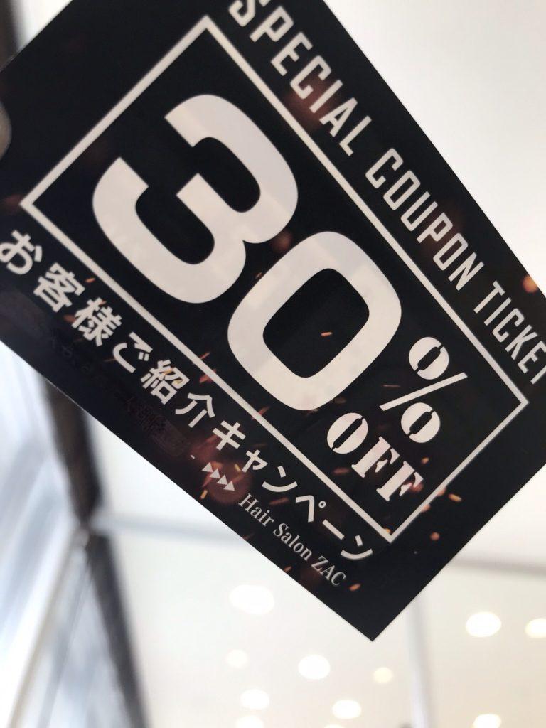 30パーセントOFF